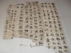 清代潍县王乐三反书存三条,年代久远保存欠佳品差缺字108*106厘米