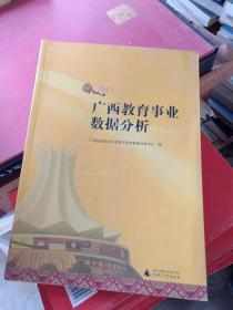 2013广西教育事业数据分析