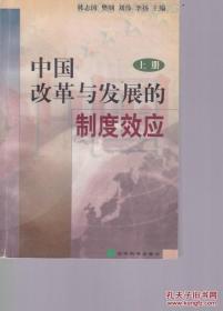 中国改革与发展的制度效应上册
