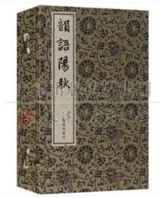 正版 韵语阳秋(一函两册)宋诗 诗歌评论 凤凰出版社