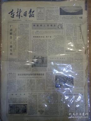 吉林日报1980年8月18日(4开四版)厂店联合 工商互利;致富路上英雄多;按经济规律指导挖潜革新改造;新疆农区大力发展畜牧业成绩显著;避免空洞的说教 切实地讨论问题