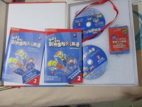 剑桥国际儿童英语 学生包 (2) 盒装.如图片