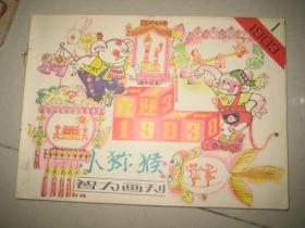 小猕猴智力画刊 (1983年1-6期全)  BD  7412