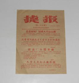 1959年捷报第二十六号 沙市市委办公室/编 16开