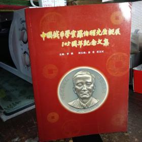 中国钱币学家罗伯昭先生诞辰105周年纪念文集