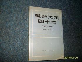 美台关系四十年:1949~1989