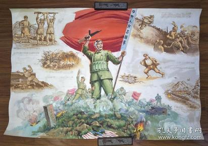 保真书画:水粉画 中国人民志愿军万岁/SH002