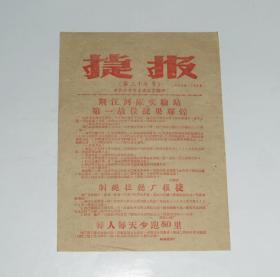 1959年捷报第二十七号 沙市市委办公室编 16开
