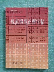 顾仲安书写规范钢笔正楷字帖(439个部首字规范写法,3500个常用字规范写法)