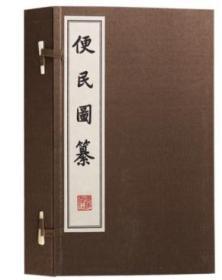 便民图纂 (一函四册)广陵书社