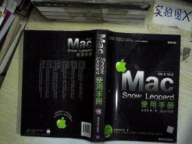 Mac OS X 10.6 Snow Leopard使用手册 ,