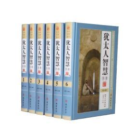 犹太人智慧全书 图文珍藏版 16开精装6册