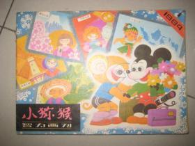 小猕猴智力画刊 (1984年1-6期全)  BD  7413