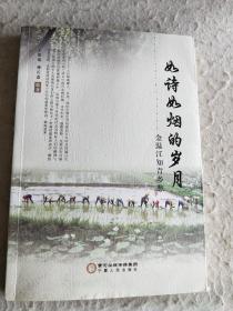入诗入烟的岁月 金温江知青乡愁