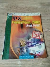 中文PowerPoint 2002速成教程