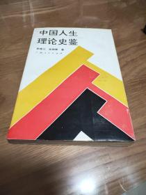 中国人生理论史鉴