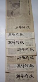 浙体战报创刊号  1967年第2,3,4,6,7,1O期,共7份合售