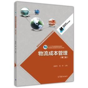 """物流成本管理(第2版)/""""十二五""""职业教育国家规划教材·国家职业教育专业教学资源库配套教材"""
