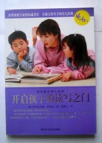 开启孩子的读写之门