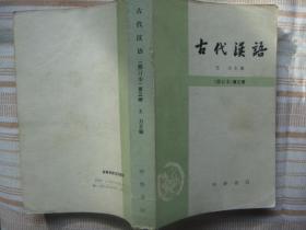 古代汉语(修订本  第3册)
