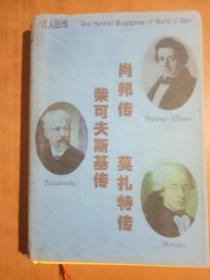 巨人百传 :40 莫扎特传 肖邦传 柴可夫斯基传