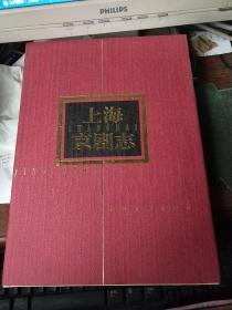 上海京剧志