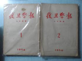 复旦学报(人文科学)1956年1、2期合售·
