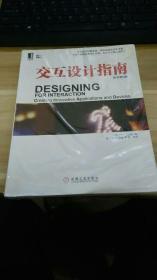 交互设计指南