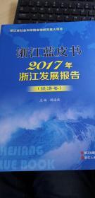 浙江蓝皮书2017年浙江发展报告(六卷本)