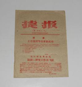 1959年捷报第四十二号 沙市市委办公室编 16开
