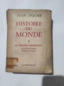HISTOIRE DU MONDE4(de   1914 a nos jours)(原法文版世界历史)