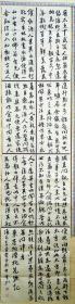 王冠霖(192cm×45cm)