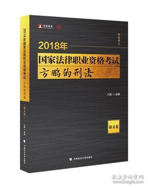 2018司法考试国家法律职业资格考试方鹏的刑法.讲义卷