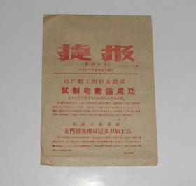 1959年捷报第四十号 沙市市委办公室编 16开