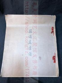 《1665 孙过庭书谱》(唐)吴郡孙过庭书 民国十三年延光室单页珂罗版印本 大开好品一册全