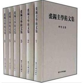 裘锡圭学术文集(16开精装 全六册)