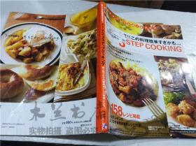 原版日本日文书 大变!!この料理简单すぎかも…ヤミ―さんの3STEP COOKING 天野隆志 主妇の友社 2007年 大16开软精装