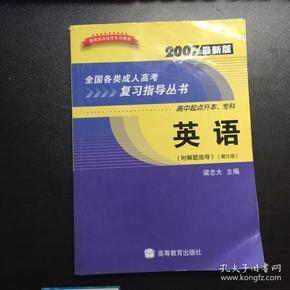 全国各类成人高考复习指导丛书:英语(高中起点升本专科)(2007最新版)