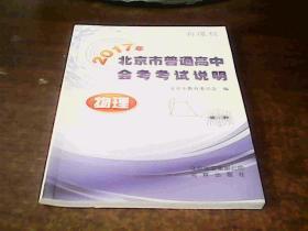 新课程2017年北京市普通高中会考考试说明:物理