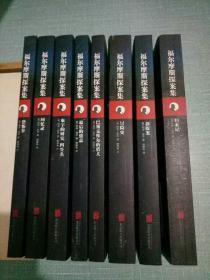 福尔摩斯探案集(全八册)