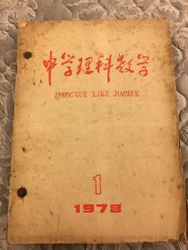 中学理科教学1978年(1-9期)十1979年(1-6斯)。共15本合售