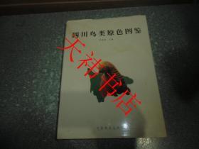 四川鸟类原色图鉴(硬精装) (一版一印)