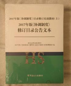 2017年版《协调制度》目录修订培训教材(上下)四册合售