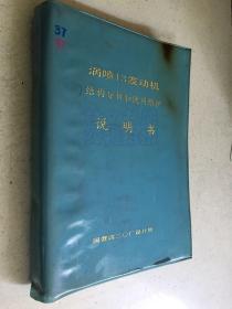 涡喷13发动机结构分析的使用维护说明书(16开软皮精装本)