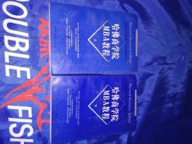 哈佛商学院MBA教程(上下全2册)