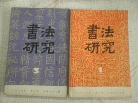 书法研究1989.1.3期.