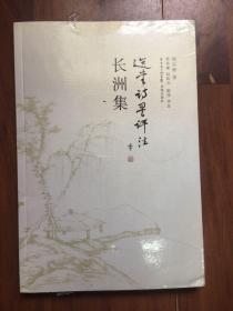 【饶宗颐著作】长洲集 选堂诗书评注
