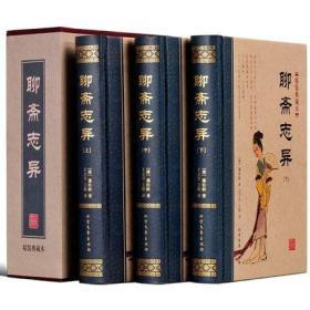 【足本无删减】 聊斋志异 精装全3册文白聊斋志异