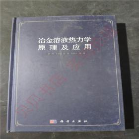冶金溶液热力学原理及应用正版9787030387615 谢刚 科学出版社