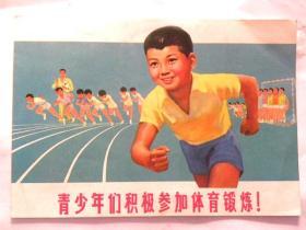 《青少年们积极参加体育锻炼!》画页—上海市体育运动委员会供稿(绘)